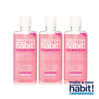 (3入組)日本Make A New Habit!柑橘漱口水-473ml