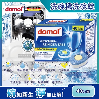 德國domol-黃金心12效合1碗盤洗碗機清潔錠40顆/盒(含軟化鹽軟化水質預防水垢保護機體)-速