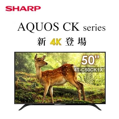 SHARP夏普50吋4K連網液晶顯示器(含視訊盒)4T-C50CK1X