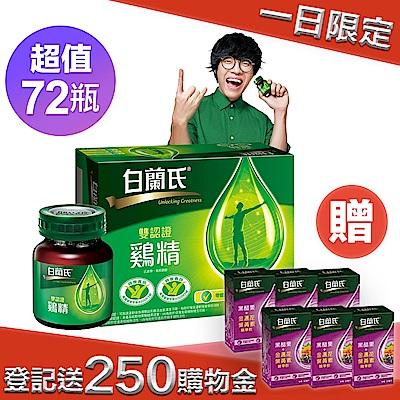 白蘭氏 雙認證雞精72瓶超值組 (70g/瓶 x 12瓶 x 6盒)