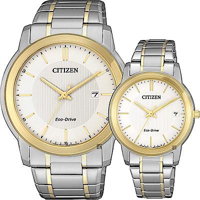CITIZEN 星辰 Eco-Drive 光動能城市對錶-雙色版/42+33mm