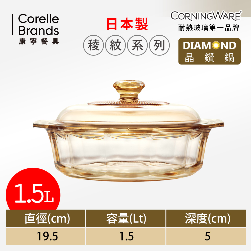 (買就送H2O不沾平底鍋)美國康寧Corningware玻璃陶瓷晶鑽鍋1.5L-稜紋系列