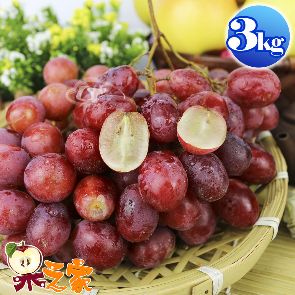 果之家 酸甜飽滿紅無籽葡萄1箱(3kg/箱)