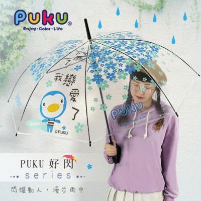 【PUKU】遮風擋雨組