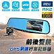 【任e行】RX2 1080P 雙鏡頭 GPS 防眩光 後視鏡行車記錄器(贈32G記憶卡) product thumbnail 1