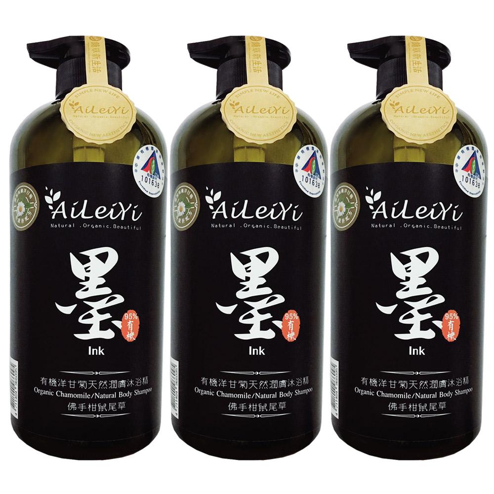 AiLeiYi有機洋甘菊天然潤膚沐浴精-墨-佛手柑鼠尾草1000ml(3瓶/組)
