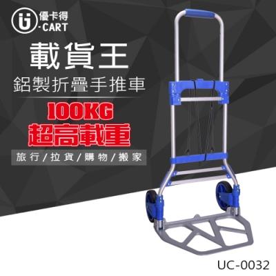 【U-CART 優卡得】鋁製折疊手推車 UC-0032