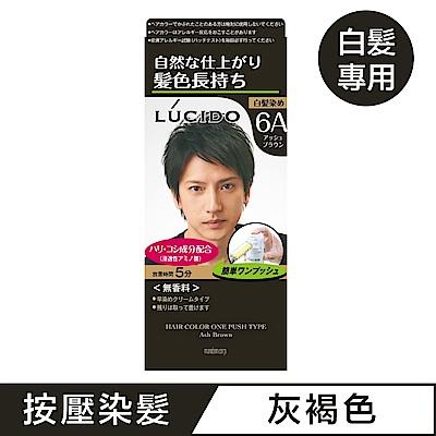 LUCIDO倫士度 按壓式染髮霜(灰褐50g+50g)