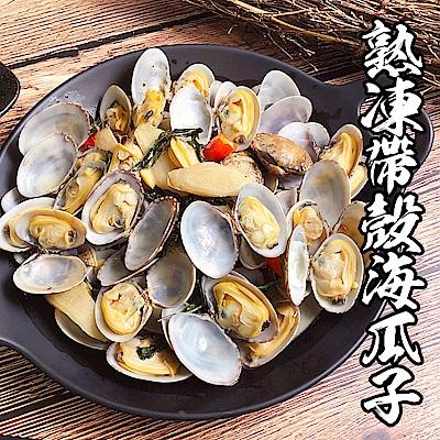 【海鮮王】極鮮熟凍帶殼海瓜子x15包組(500g/包)