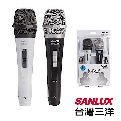 SANLUX台灣三洋 動圈式麥克風 HMT-12(2入裝)