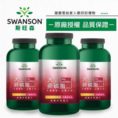 Swanson 斯旺森 大豆卵磷脂180顆/1200mg