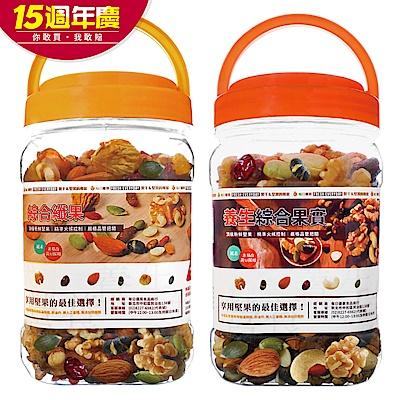 [限定下殺]每日優果 罐裝養生綜合果實(420g)/綜合纖果(400g) 2口味選1
