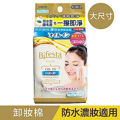 Bifesta碧菲絲特 濃妝即淨卸妝棉40張入