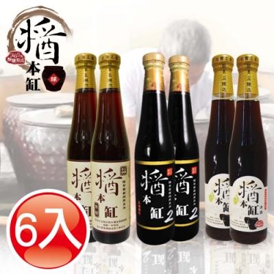 醬本缸365天陳年甕藏/清露/無糖黑豆油(手工靜釀100%純黑豆)精選6入組