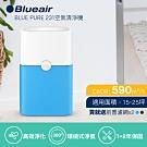 瑞典Blueair 15坪 抗PM2.5過敏原空氣清淨機 BLUE PURE 231