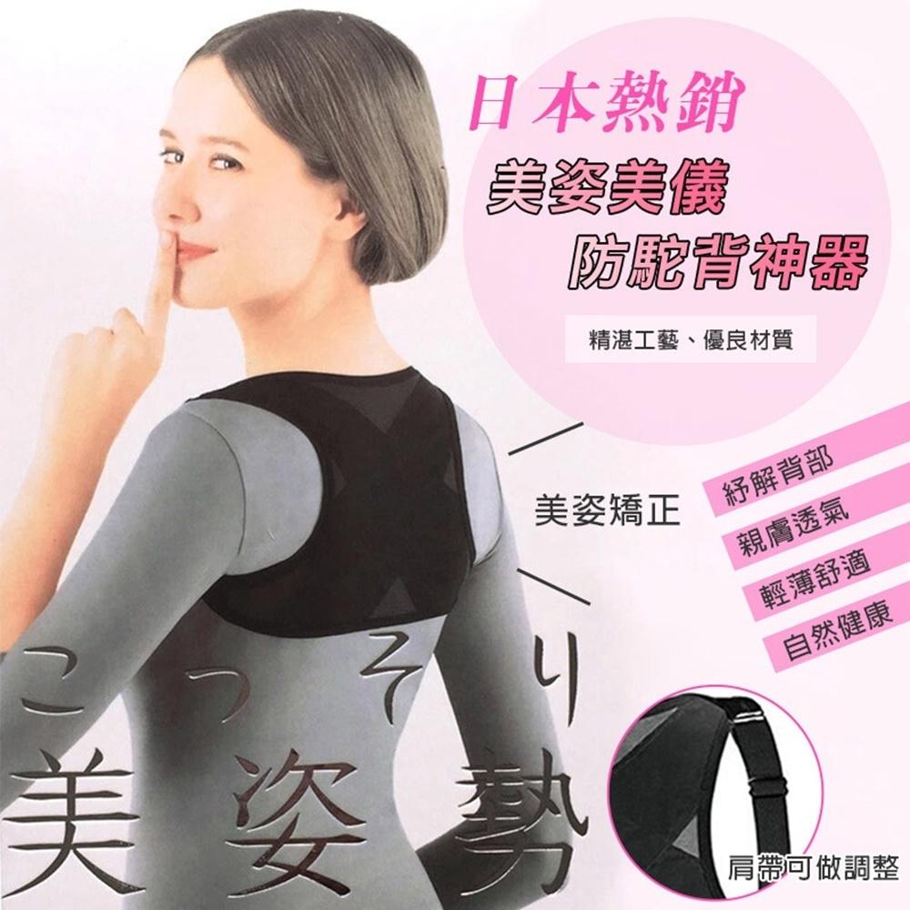 日本熱銷挺胸縮腰美姿矯正帶