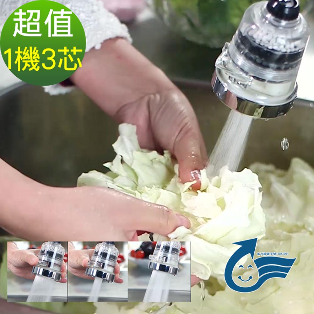 神膚奇肌360度龍頭省水濾淨器3入濾芯組