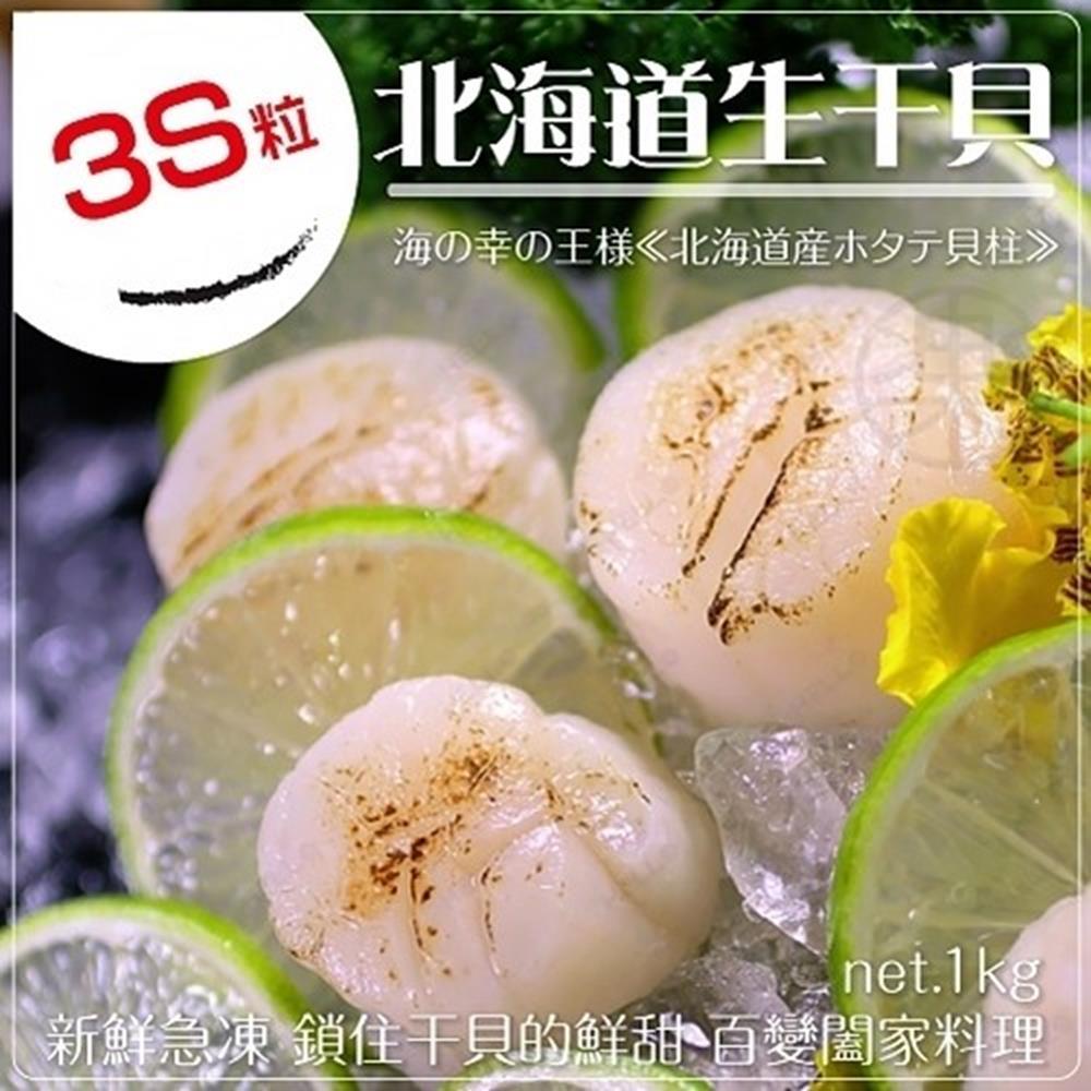【海陸管家】日本北海道頂級3S干貝(每盒12粒/共約300g) x9盒