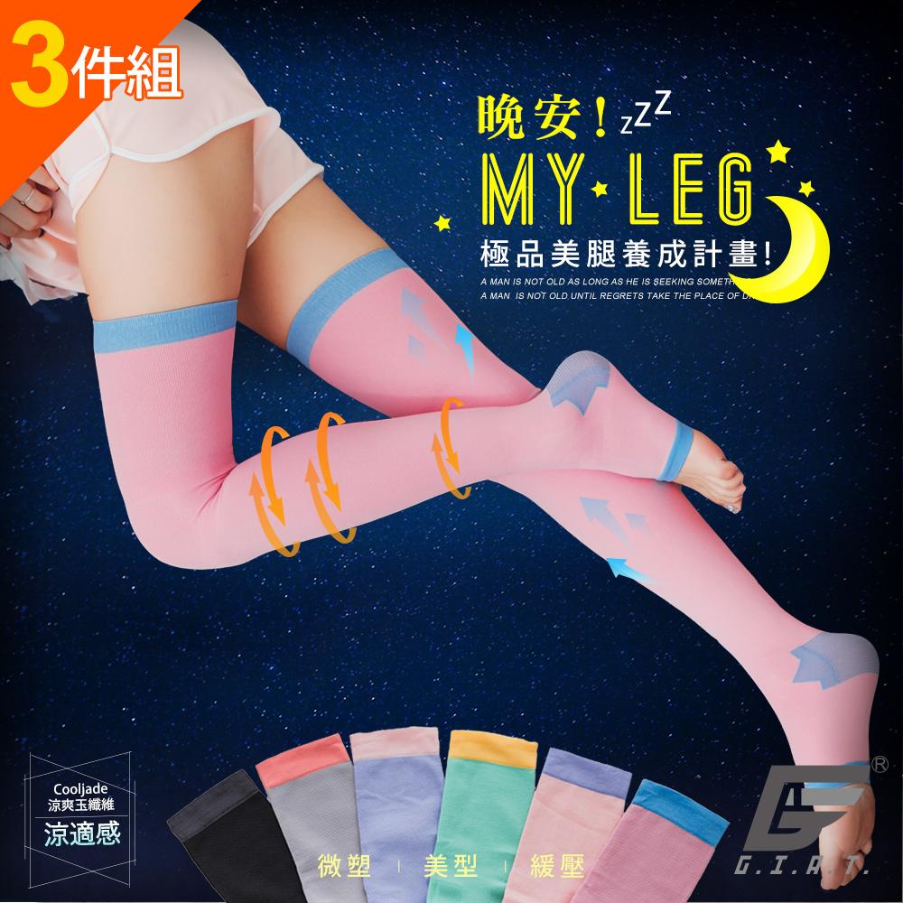 GIAT 晚安!MY LEG 涼爽機能塑腿襪(3雙組)