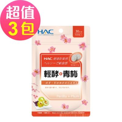 【永信HAC】 輕酵+青梅口含錠-紫蘇梅口味(120錠x3包,共360錠)