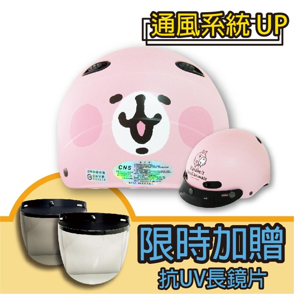 【T-MAO】正版卡通授權 卡娜赫拉01 成人雪帽 (安全帽│機車│鏡片 E1)