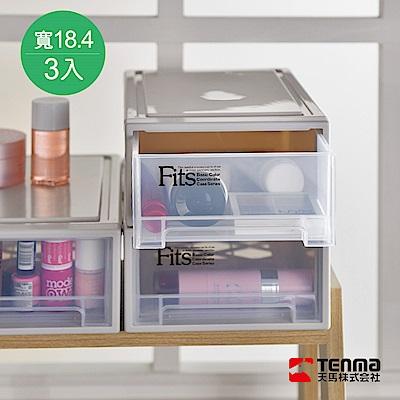 【日本天馬】Fits隨選系列 18.4寬單層抽屜收納箱 3入