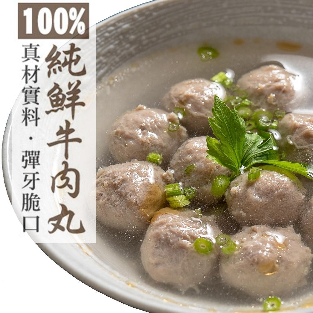(任選)愛上美味-100%超彈牛肉丸1包(150g±10%/17顆±3/包)