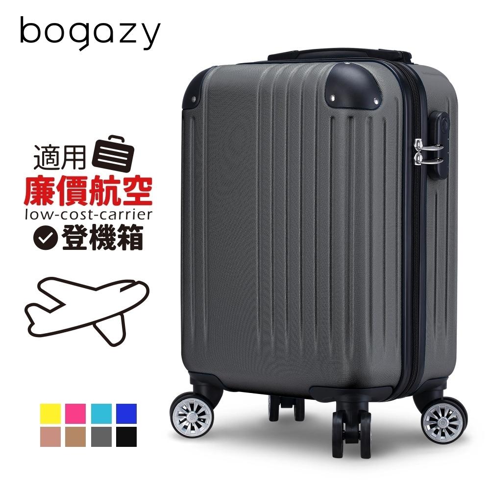 Bogazy 時尚經典 18吋 登機箱行李箱(多色任選)