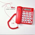 羅蜜歐來電顯示有線電話機 TC-699 (紅)
