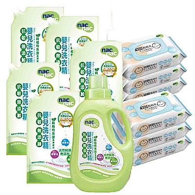 nac nac 抗敏洗衣精1罐5補充包 +超純水柔濕巾88抽/9入組特惠組