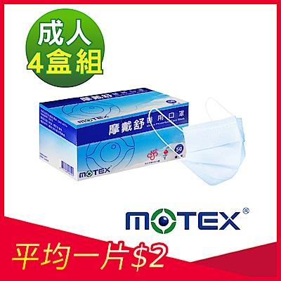 [時時樂限定]MOTEX摩戴舒 平面醫療口罩4盒共200片-藍色