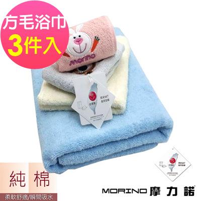 純棉素色動物刺繡方毛浴巾(超值3條組) MORINO