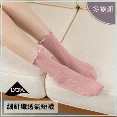 貝柔 日系萊卡細針編織透氣短襪_荷葉邊(3入組)