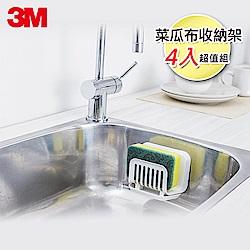 3M 無痕廚房防水收納-菜瓜布收納架4入超值組