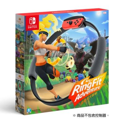 (預購) NS RingFit Advanture 健身環大冒險 - 中文版(贈預購特典)