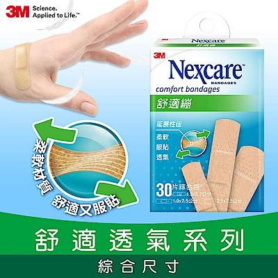 3M Nexcare 舒適繃 透氣繃 OK繃 30片綜合包 C530