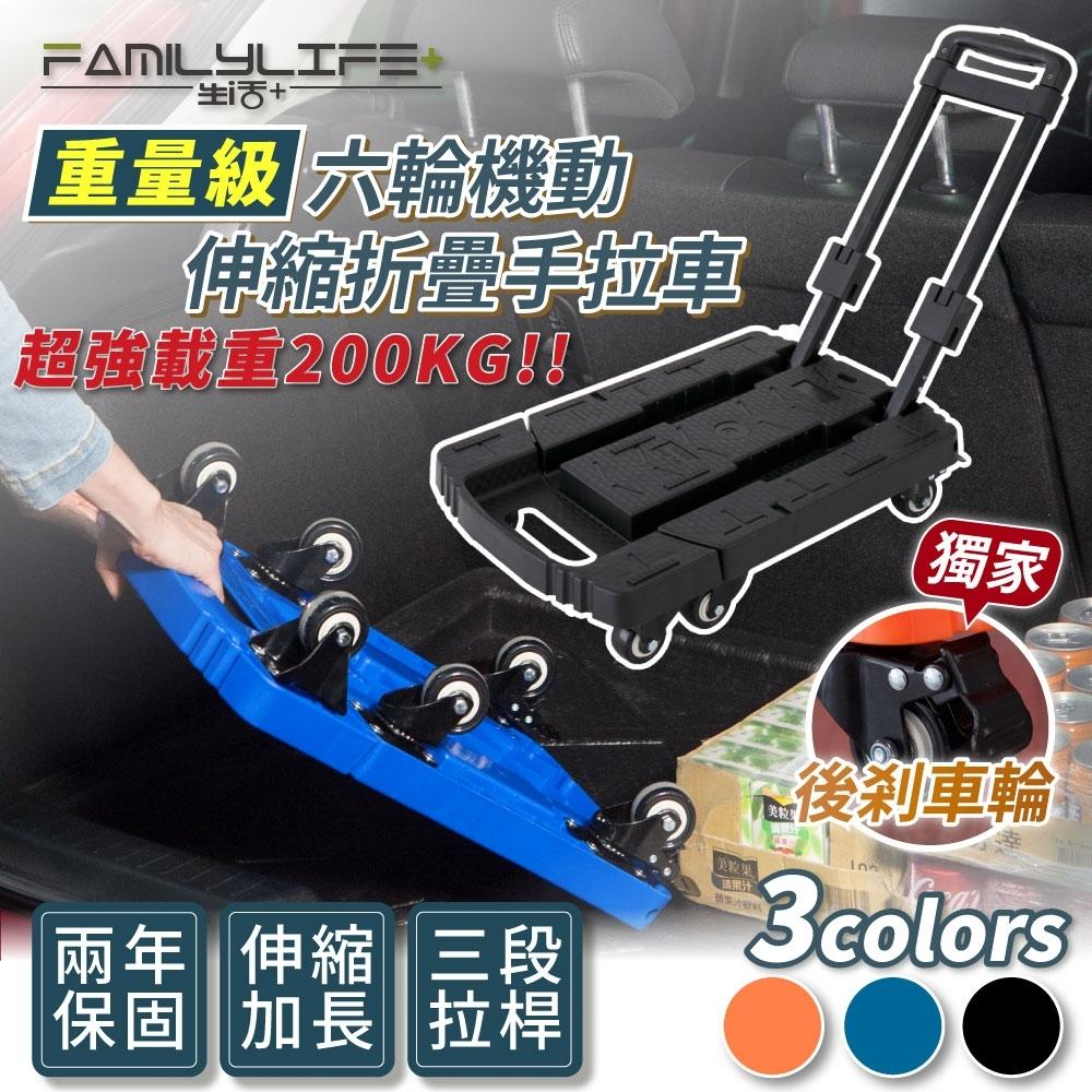 【FL 生活+】重量級六輪機動伸縮折疊手拉車/手推車 超高承重200公斤(FL-255)