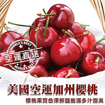 【天天果園】美國空運加州8.5R櫻桃禮盒2盒(每盒約1kg)