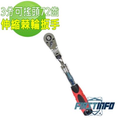 【良匠工具】3分可搖頭伸縮調整長度棘輪扳手(72齒) 台灣製造高品質 公司貨 有保固