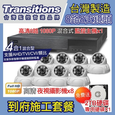 全視線 台灣製造施工套餐 8路8支安裝套餐 主機DVR 1080P 8路監控主機+8支 紅外線LED攝影機(TS-AHD83D)+2TB硬碟