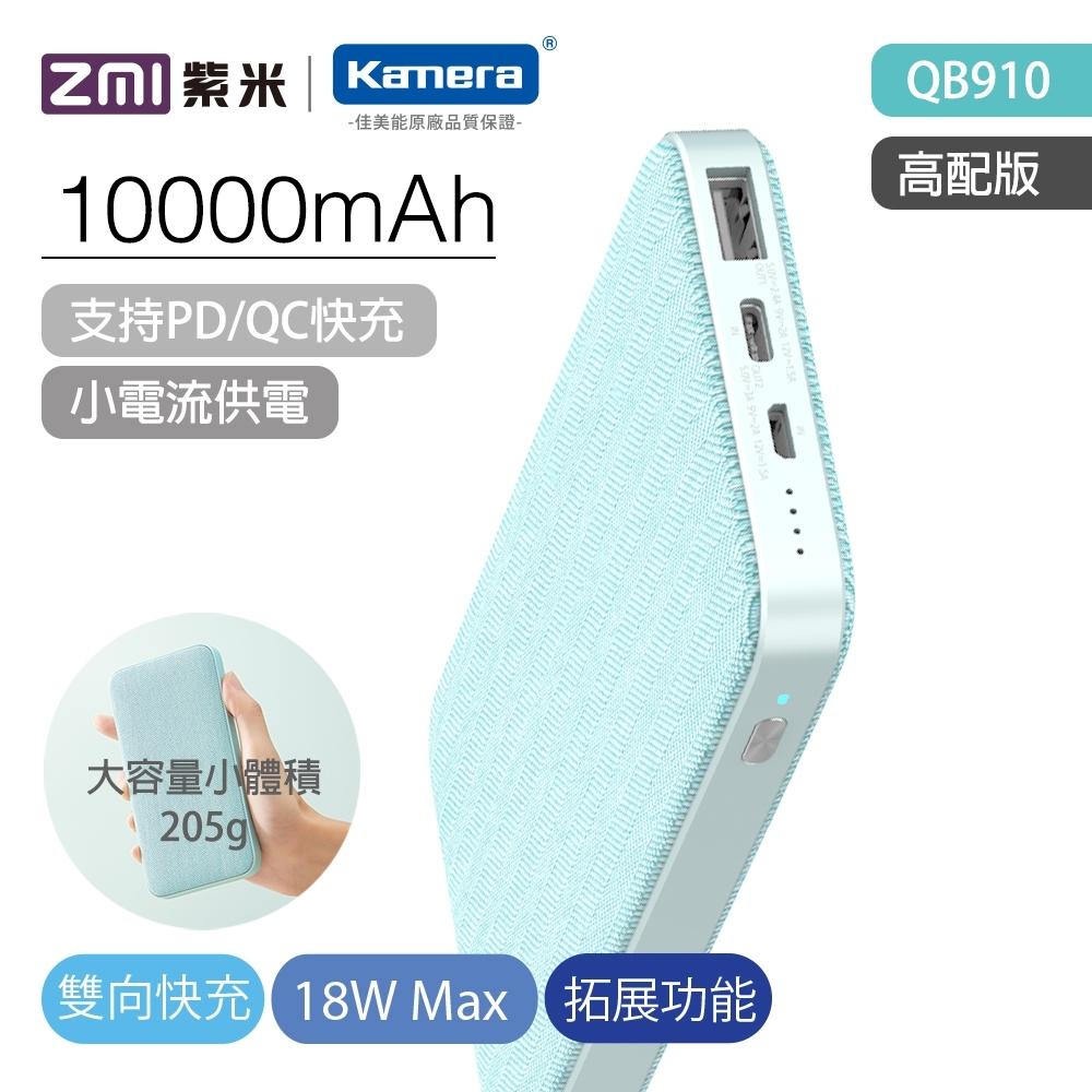 ZMI紫米 雙向快充行動電源10000mAh (QB910 / 淺礁綠)