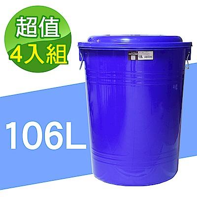 G+居家 垃圾桶萬用桶儲水桶-106L(4入組)