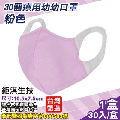 鉅淇生技 幼幼立體醫療口罩 (S號) (粉色) 30入/盒 (台灣製 CNS14774)