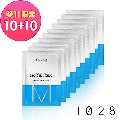 【買10送10】1028 保濕對策 水感面膜 (單片無盒裝)