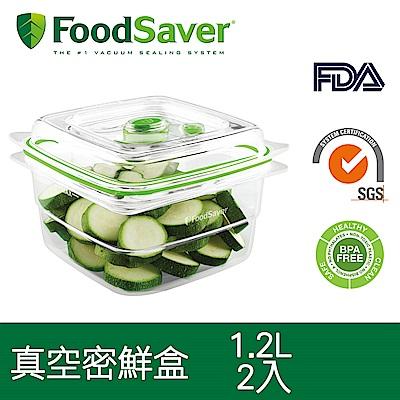 美國FoodSaver真空密鮮盒2入組(中-1.2L)