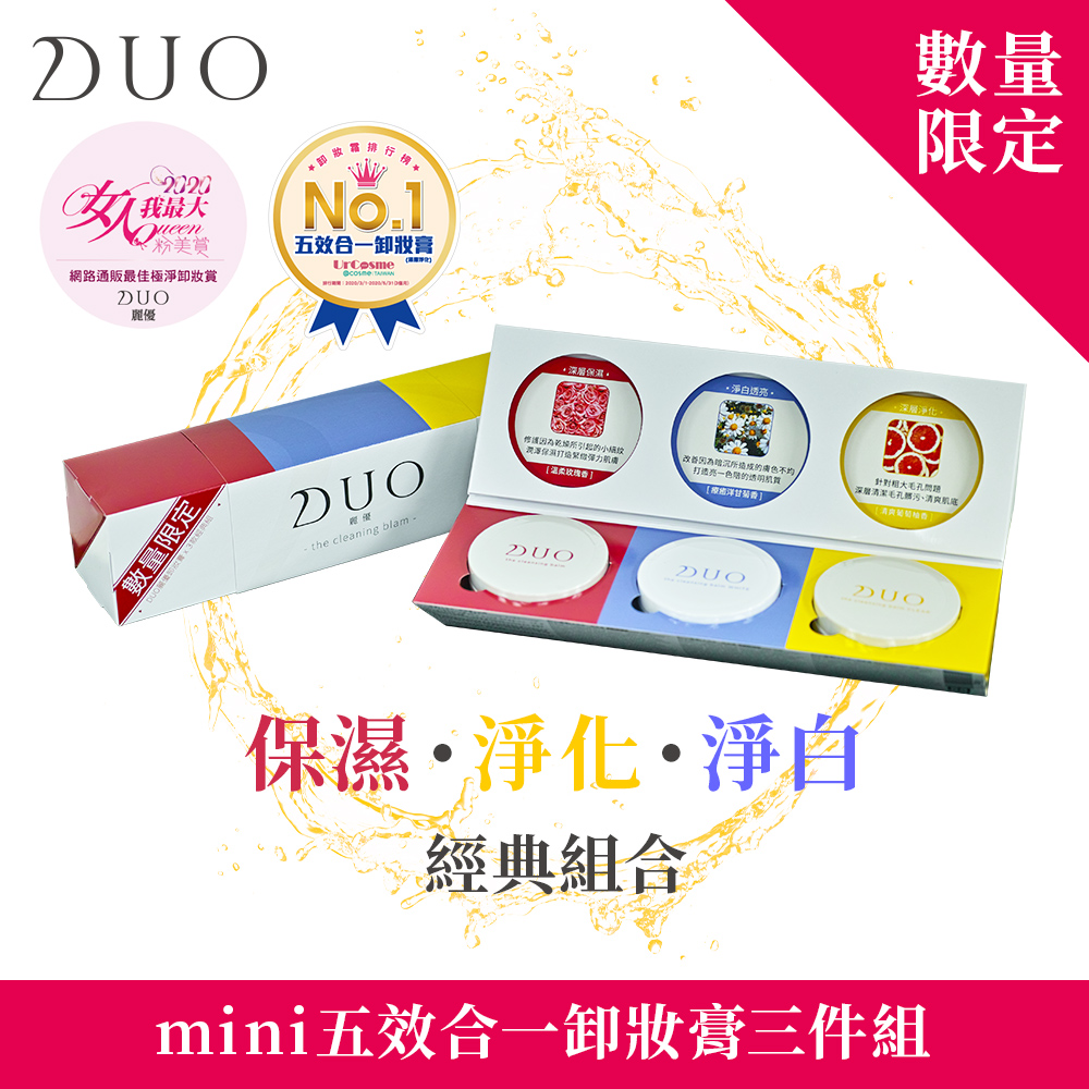 【DUO 麗優】mini五效合一卸妝膏三件組(榮獲2020女人我最大粉美賞網路通販最佳極淨卸妝賞)