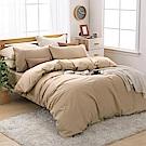 原色布屋 MIT100%精梳棉加大被套床包四件組(8色可選)