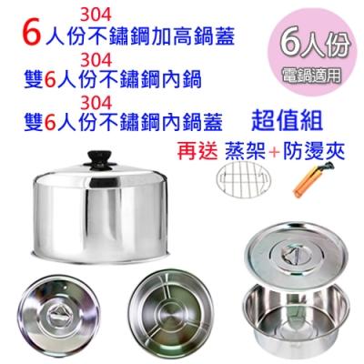 304不鏽鋼6人份加高電鍋蓋+雙6人份內鍋及鍋蓋 超值5件組