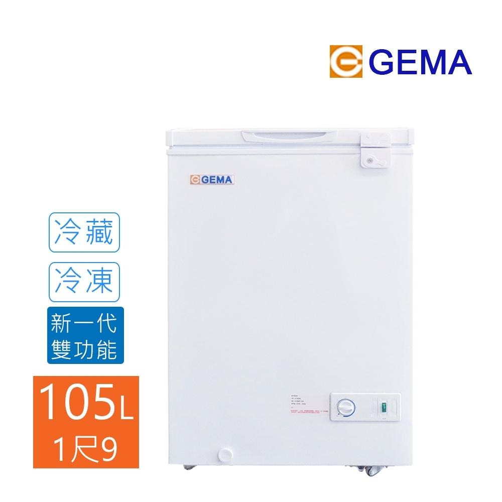 至鴻 GEMA 密閉式105L冷凍冷藏 兩用冷凍櫃 1尺9 冰櫃 BD-105 日本品質規範商品,低溫冷凍儲存專櫃
