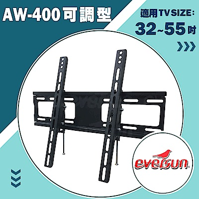 Eversun AW-400/32-55吋可調式壁掛架